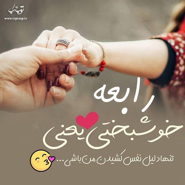 عکس نوشته با اسم رابعه