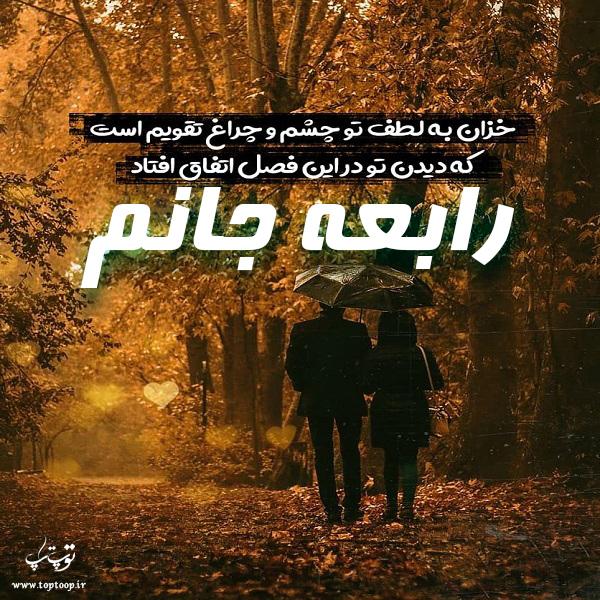 عکس نوشته پاییزی با اسم رابعه