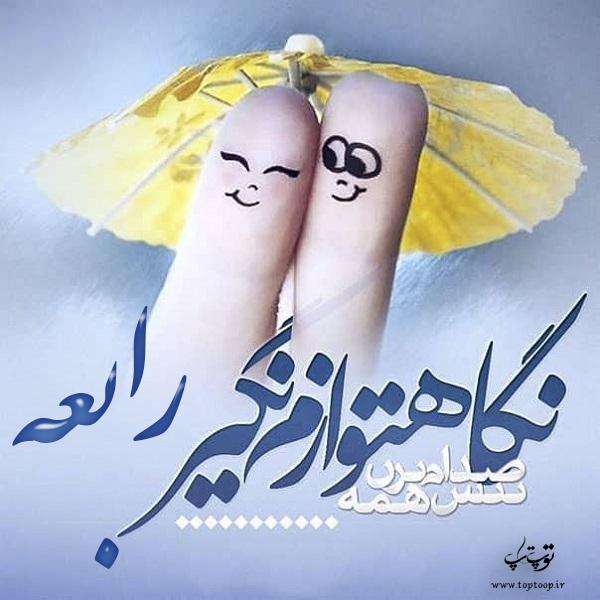عکس نوشته عاشقانه برای اسم رابعه
