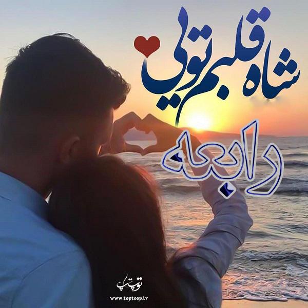 عکس پروفایل نوشته اسم رابعه