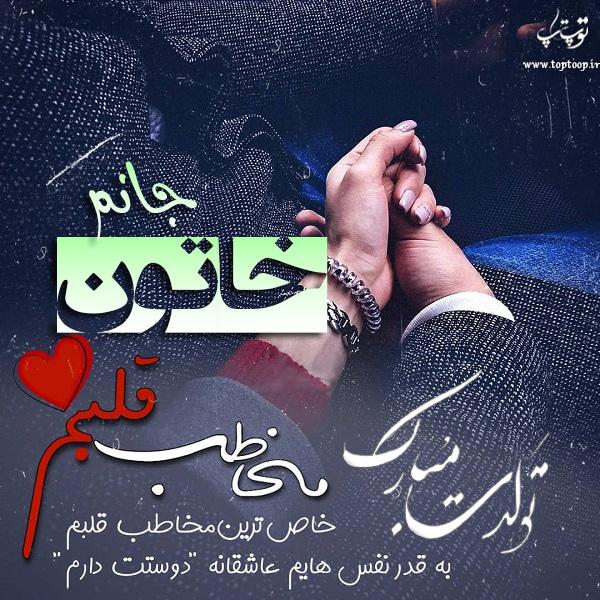 عکس نوشته تولدت مبارک به اسم خاتون