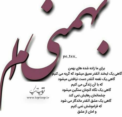 عکس نوشته های من یه بهمنی ام