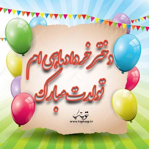 عکس دختر خرداد ماهی ام تولدت مبارک + متن