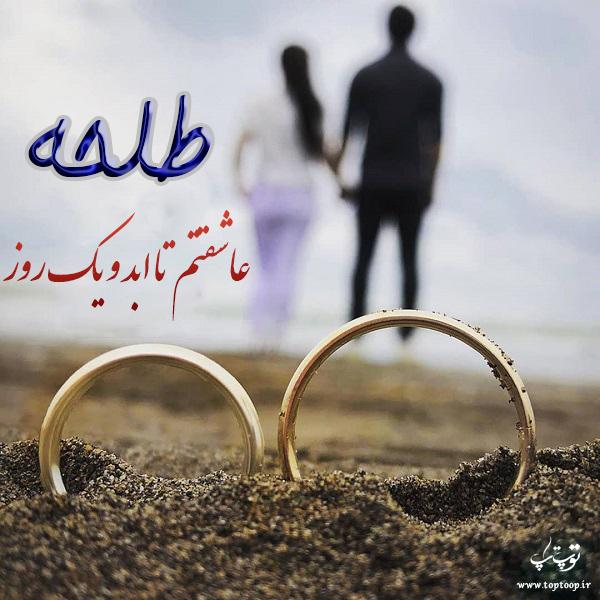 عکس نوشته راجب اسم طلحه