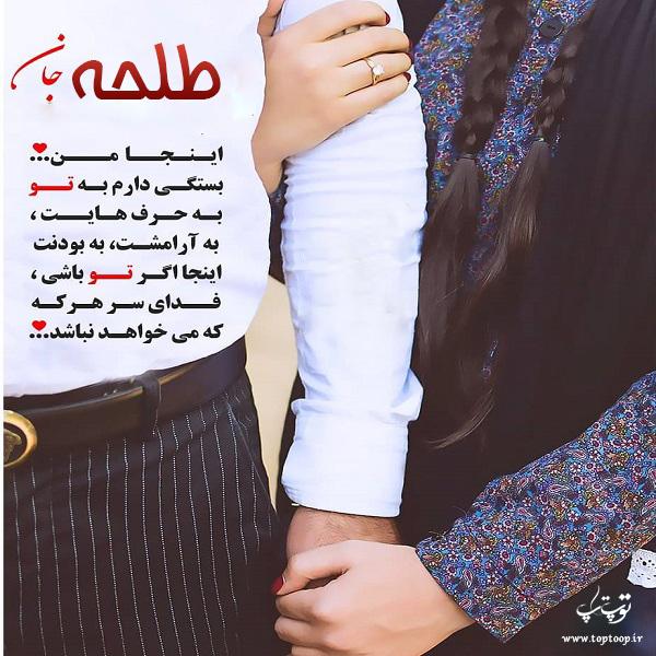 عکس با متن درباره اسم طلحه