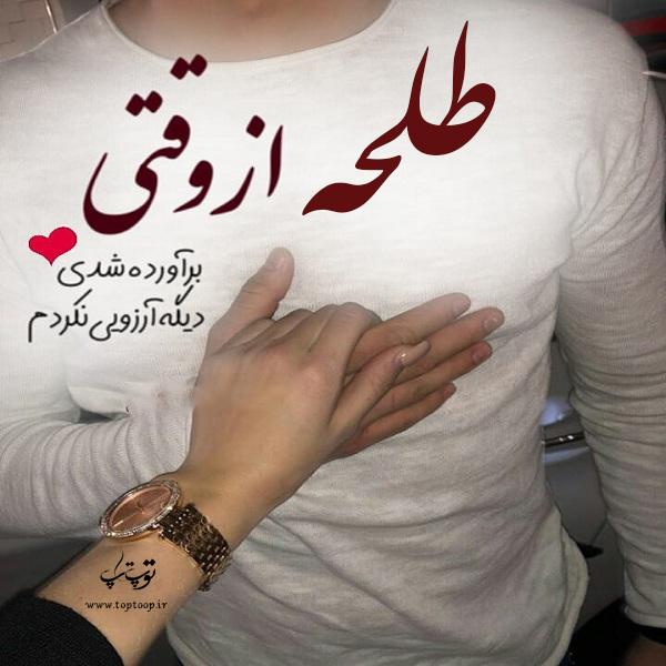 عکس نوشته زیبای اسم طلحه