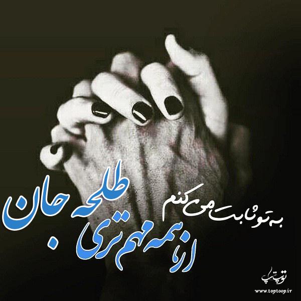 عکس نوشته از اسم طلحه