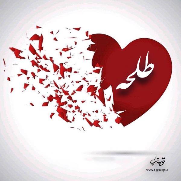 عکس قلب با اسم طلحه