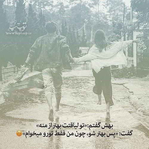عکس نوشته عاشقانه درباره لیاقت