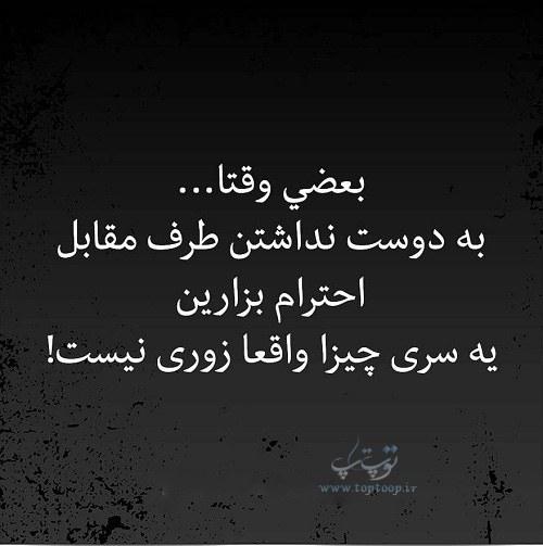 عکس نوشته احترام بذارید