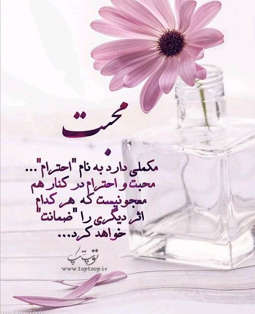 عکس نوشته زیبای احترام گذاشتن