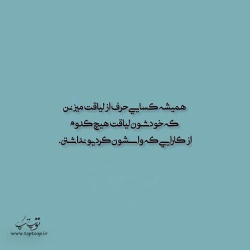 عکس نوشته لیاقت آدما