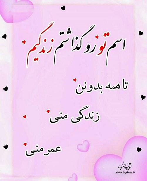 eshghami to