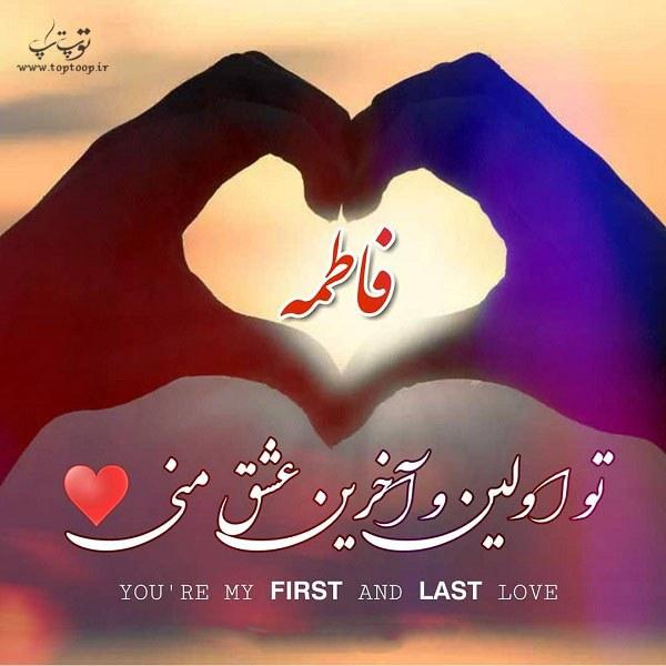 عکس نوشته قلبی اسم فاطمه