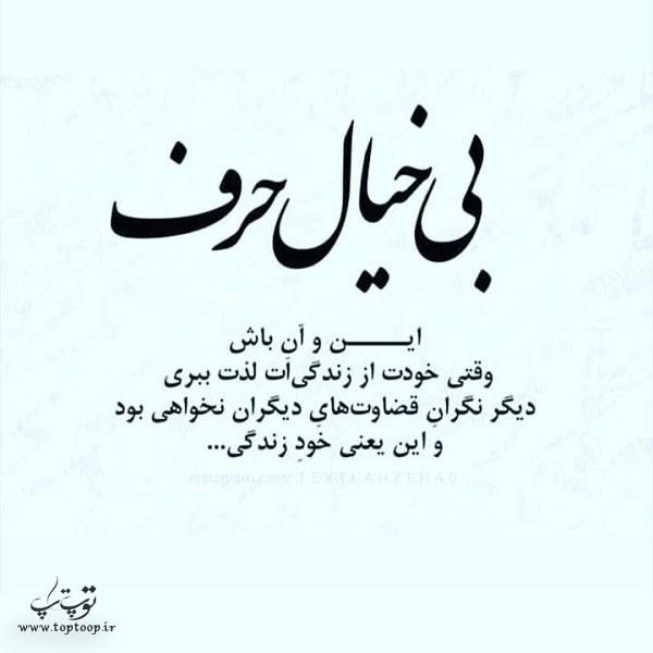 عکس نوشته بی خیال حرف