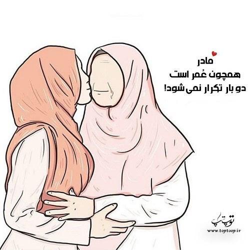 عکس عاشقانه مادرم جانم فدایت