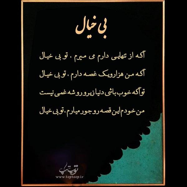 عکس نوشته عاشقانه ی بیخیال