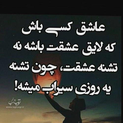 عکس نوشته لیاقت عشق