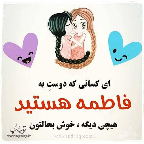 عکس پروفایل فانتزی اسم فاطمه
