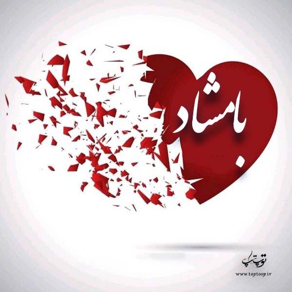 عکس نوشته قلب اسم بامشاد