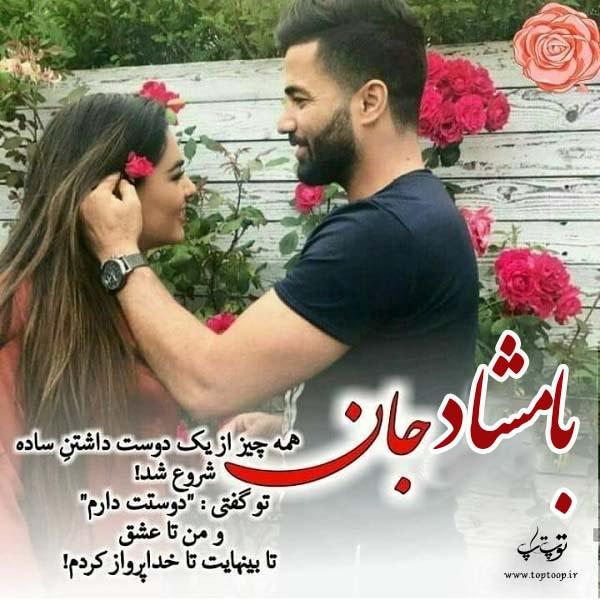 عکس نوشته زیبا اسم بامشاد
