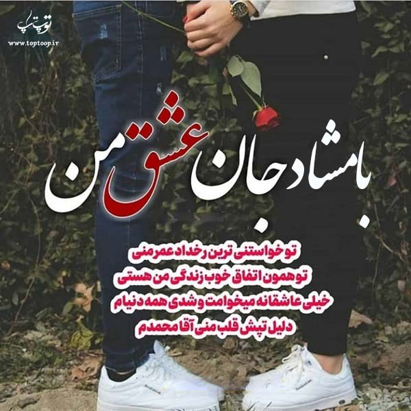 عکس نوشته شده اسم بامشاد