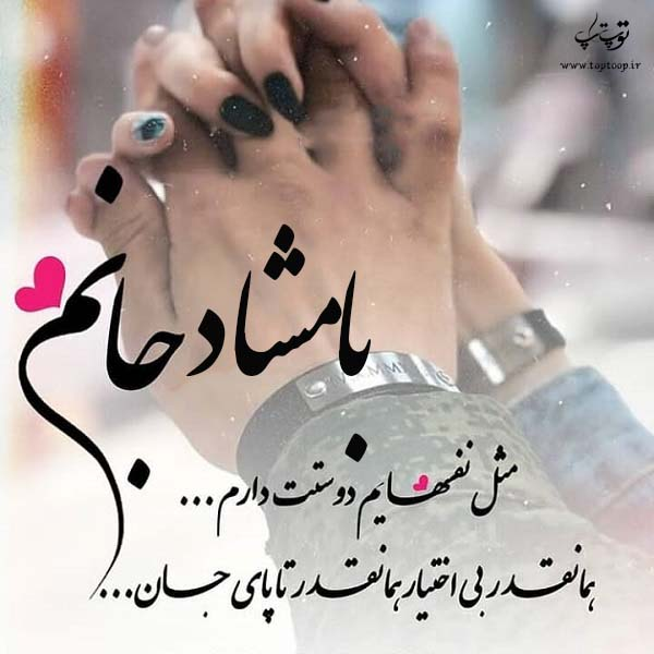 عکس نوشته عاشقانه با اسم بامشاد
