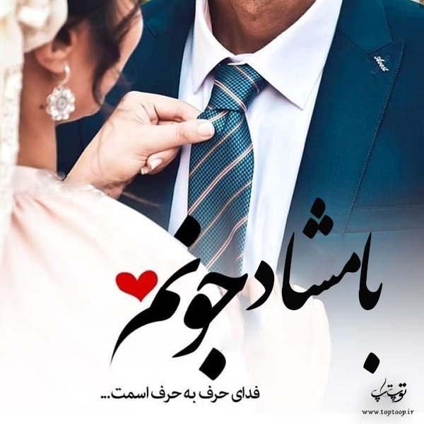 عکس نوشته عاشقانه برای اسم بامشاد