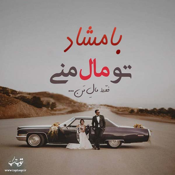 عکس متن نوشته اسم بامشاد