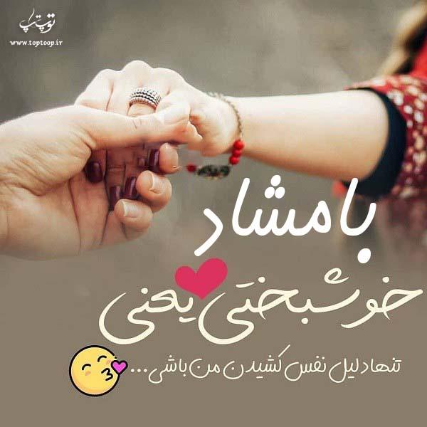 عکس نوشته ی اسم بامشاد برای پروفایل