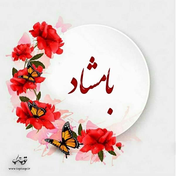 عکس نوشته ب اسم بامشاد