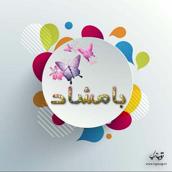 عکس نوشته درباره اسم بامشاد