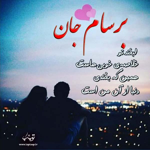 عکس نوشته عاشقانه اسم برسام
