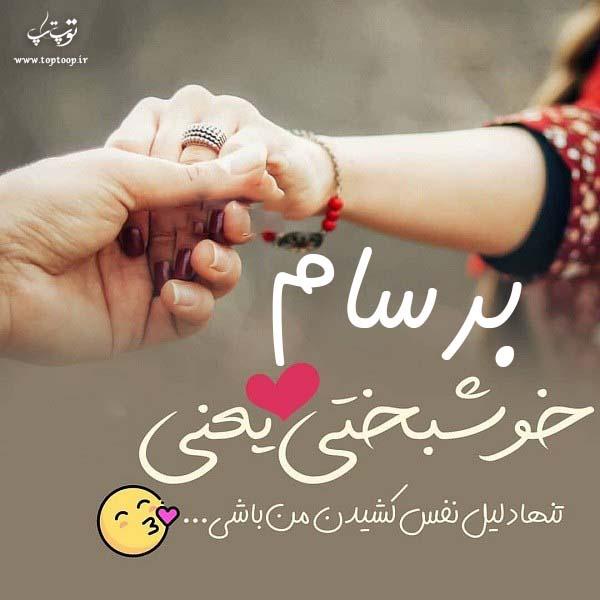 عکس نوشته ی اسم برسام برای پروفایل