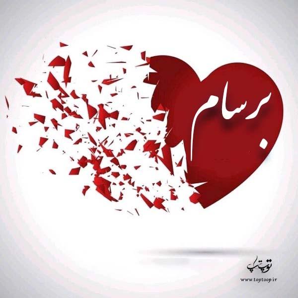 دانلود عکس نوشته قلب اسم برسام