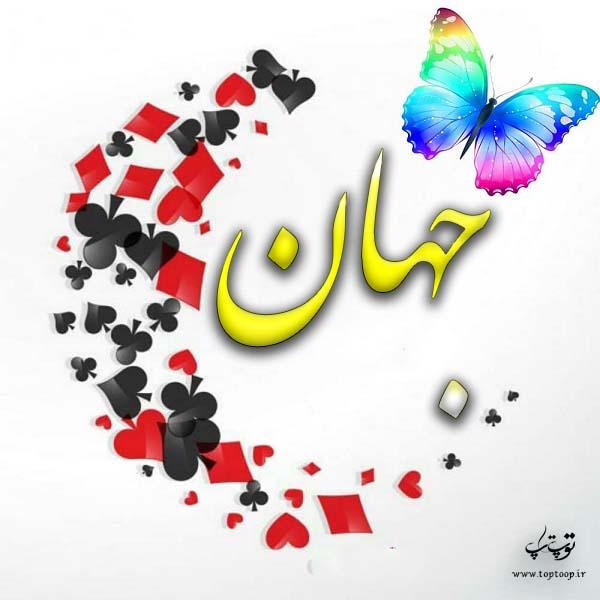 زیباترین عکس نوشته اسم جهان