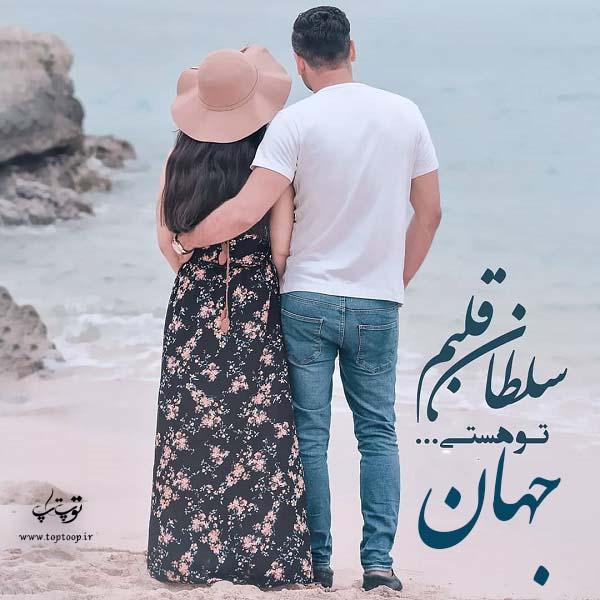 عکس نوشته عاشقانه اسم جهان