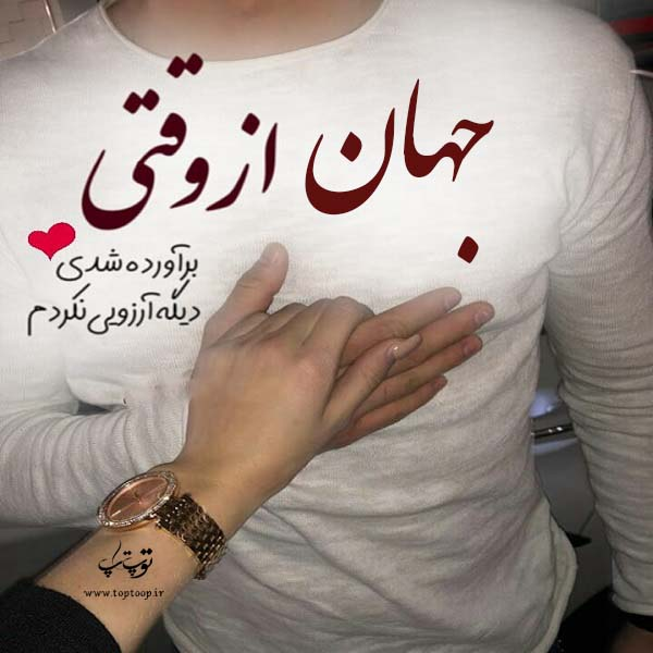 عکس نوشته عاشقانه با اسم جهان