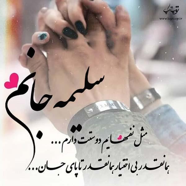 عکس نوشته راجب اسم سلیمه