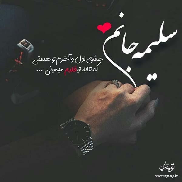 عکس نوشته از اسم سلیمه