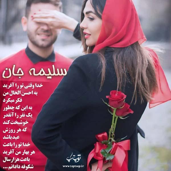 عکس نوشته اسم سلیمه برای پروفایل