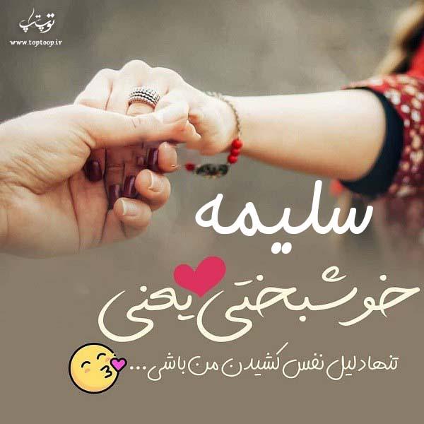 عکس نوشته برای اسم سلیمه