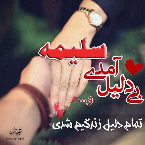 عکس نوشته به اسم سلیمه