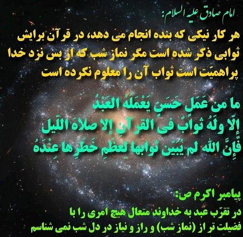 عکس و متن نماز شب