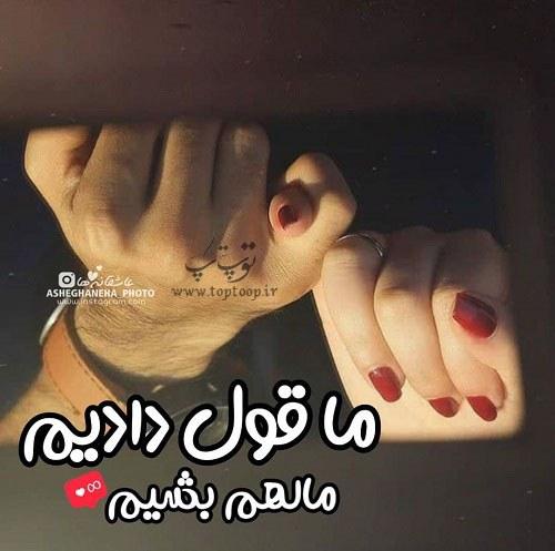 جملات عاشقانه برای عشقم طولانی