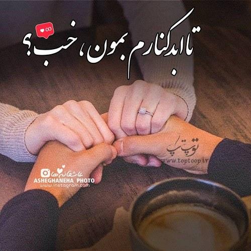 جملات عاشقانه برای عشقم