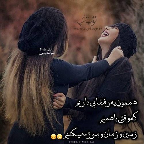 جمله های قشنگ راجب رفیق فابریک