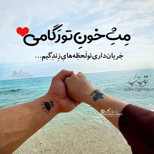 جملات عاشقانه و خاص برای عشقم