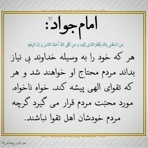 عکس نوشته حدیث امام جواد
