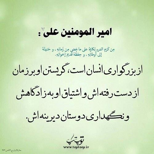 عکس نوشته حدیث امیرالمومنین علی (ع)